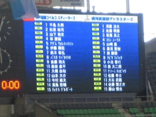 神戸製鋼vs.横河電機武蔵野7