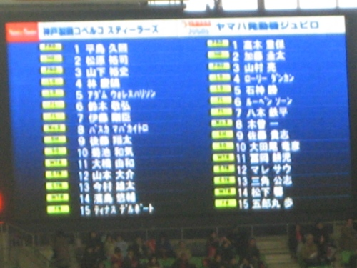 神戸製鋼vs.ヤマハ発動機7